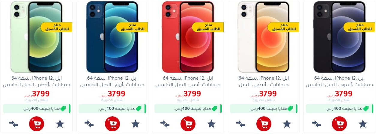 سعر Iphone 12 Jarir سعة 64 جيجا